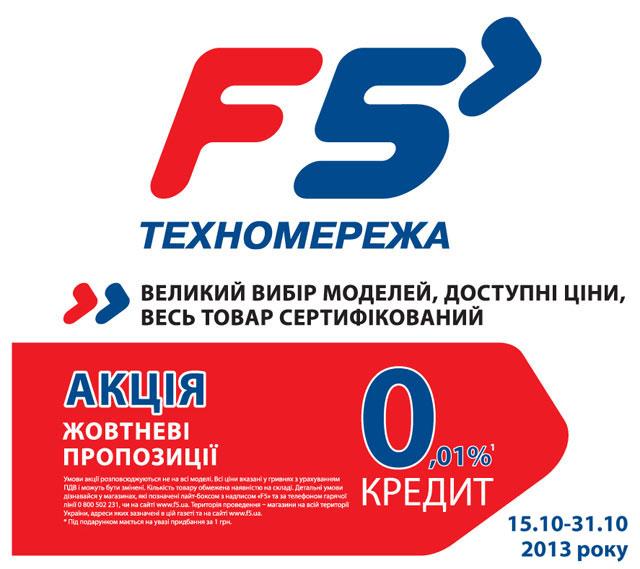 """""""Техномережа F5"""": Жовтневі пропозиції"""