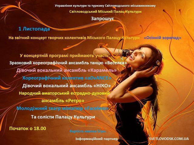 """Звітній концерт у міському Палаці культури """"Осінній зорепад"""""""