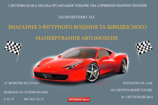 Змагання з фігурного водіння та швидкісного маневрування автомобілів