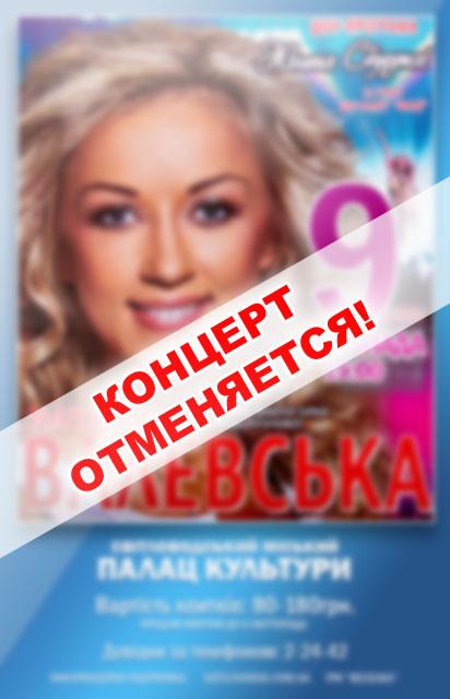 Концерт Натальи Валевской, запланированный на 9 ноября в Светловодске, отменяется!