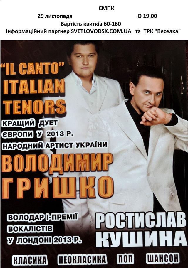 Володимир Гришко та Ростислав Кушина у міському Палаці культури