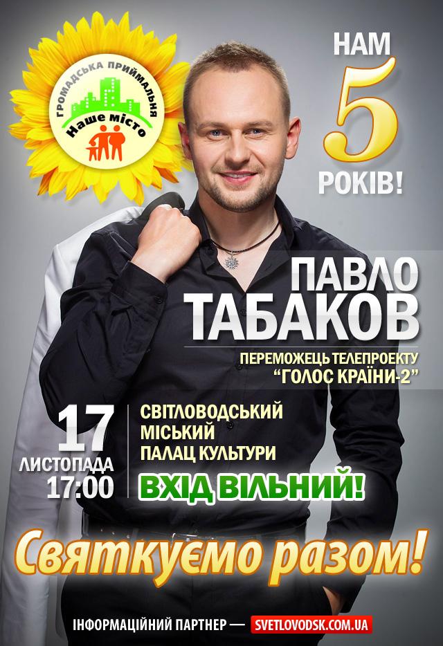 Павло Табаков у Світловодську на запрошення Костянтина Каспрова