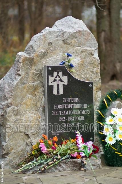 Світловодськ вшанував пам'ять жертв голодомору