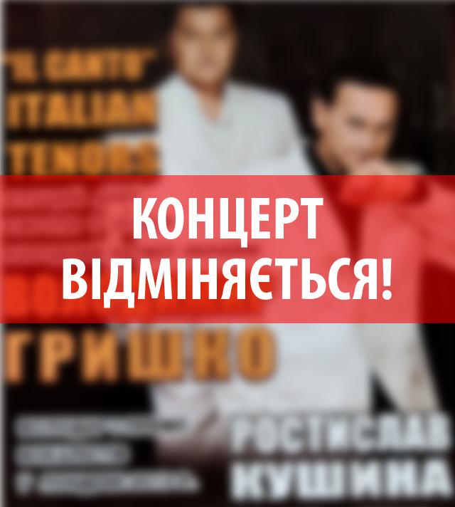 Концерту Володимира Гришка та Ростислава Кушини у Світловодську не буде