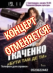 Концерт Владимира Ткаченко, заявленный на 19 ноября в Светловодске, отменяется