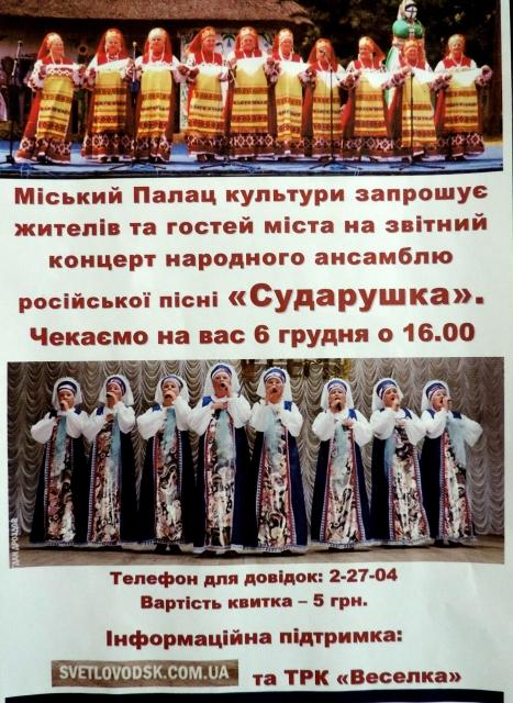 """Концерт ансамблю російської пісні """"Сударушка"""""""