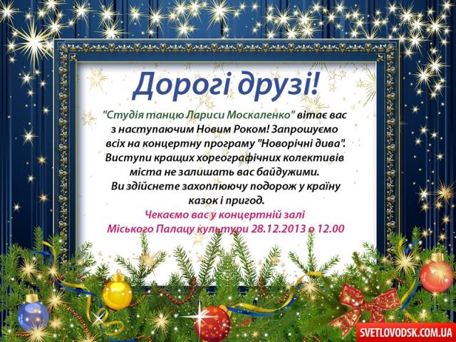 """Концертна програма """"Новорічні дива"""" у міському Палаці культури"""