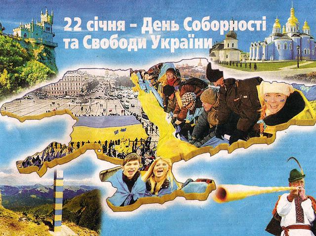 22 січня — День Соборності та Свободи України