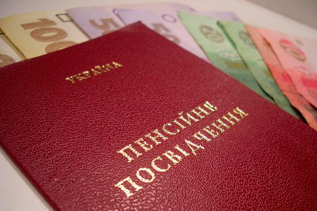Виплату пенсій розпочато 4 лютого