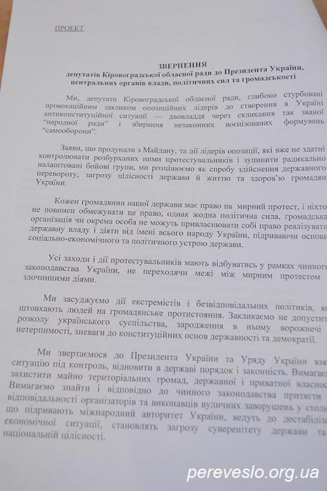 Невеличкий екскурс в історію: місяць тому вони активно підтримували Януковича