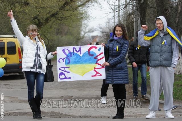 """Акція """"Єднання в ім'я миру"""" пройшла у Світловодську"""