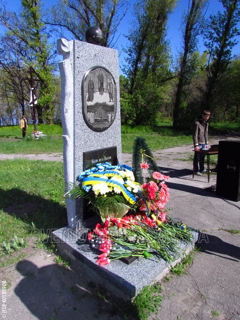 До 29-ї річниці Чорнобильської катастрофи