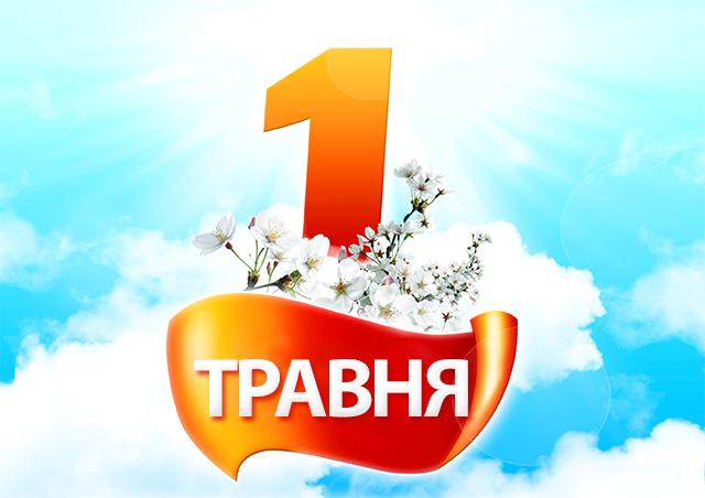 Як будемо святкувати Першотравень у Світловодську?