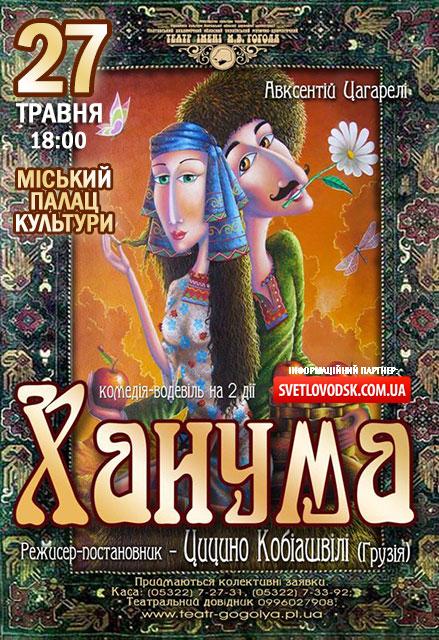 """""""Ханума"""" — комедія-водевіль у міському Палаці культури"""