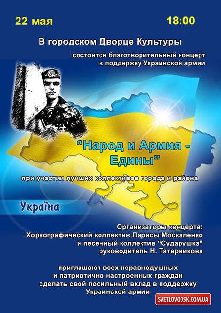 """Андрій Москаленко: """"Запрошуємо на благодійний концерт """"Народ і армія єдині!"""""""
