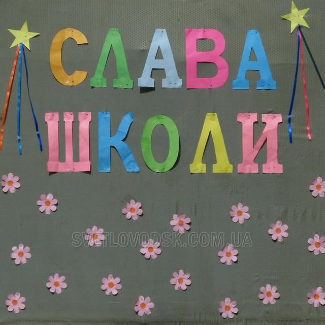 """Святкова лінійка """"Слава школи"""" у загальноосвітній школі №10"""