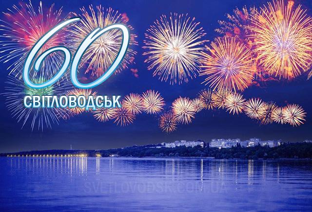 Міська влада запрошує на 60-й день народження Світловодська! (Доповнено, уточнено)