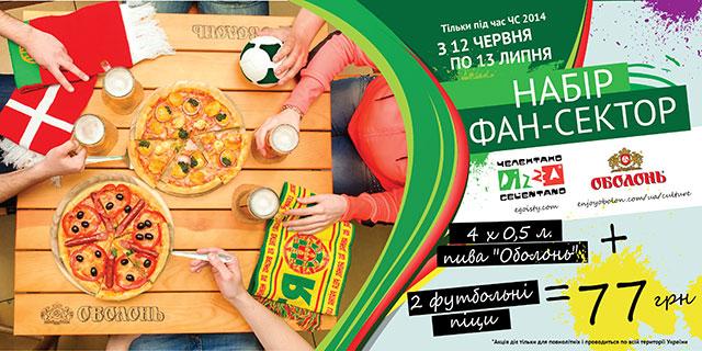 "Pizza Celentano: АКЦІЯ ""ФАН СЕКТОР"""