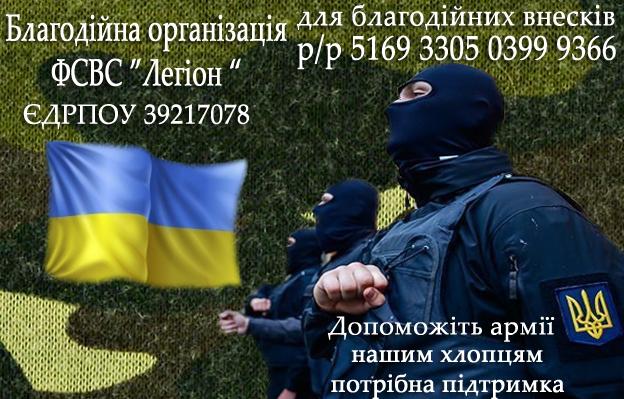 """ФСВС """"Легіон"""": Допоможіть армії! Нашим хлопцям потрібна підтримка"""