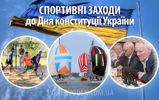 """Крейсерські перегони та змагання з пляжного футболу відбудуться у яхт-клубі """"Кристал"""""""