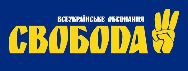 """Чи співпадуть у часі дві події у Світловодську — приїзд великої делегації і мітинг """"Свободи""""?"""