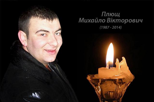 Завтра у Світловодському районі поховають героя неоголошеної війни