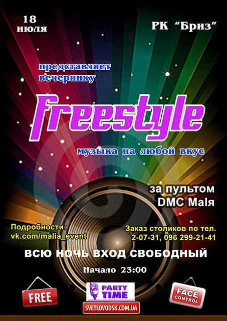 "РК ""Бриз"": ""Freestyle"""