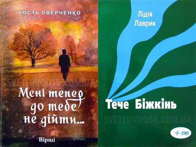 Нові видання з дарчими написами авторів — землякам у подарунок