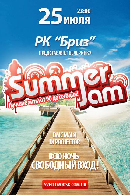 "РК ""Бриз"": Summer Jam"