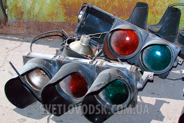 Старі світлофори — на утилізацію!