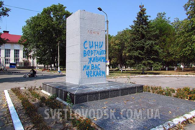 Леніна немає, а постамент продовжують обмальовувати