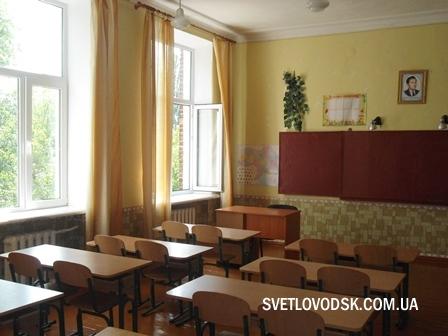 Навчальні заклади міста Світловодська до нового навчального року готові