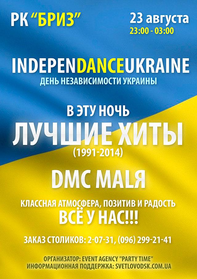 """РК """"Бриз"""": День Независимости Украины"""