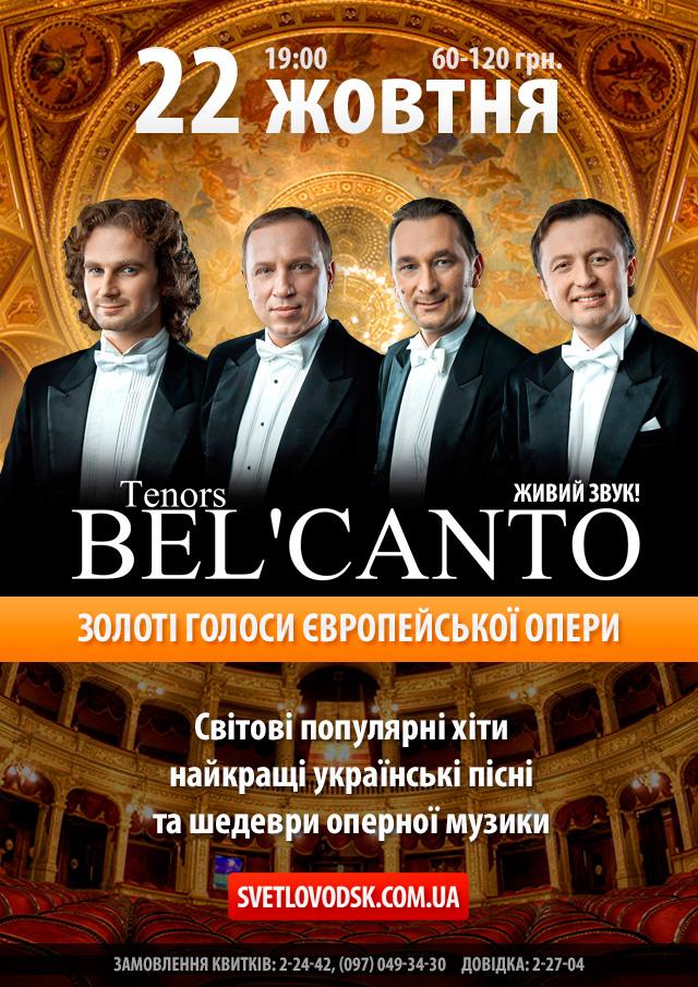 """Золоті голоси європейської опери """"Tenors BEL'CANTO"""" знову у Світловодську!"""