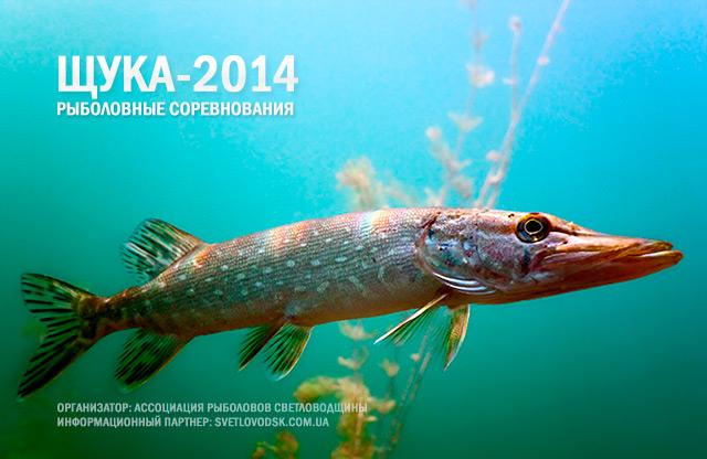 """Рыболовные соревнования """"Щука-2014"""". Рыбаки, посоревнуемся!"""