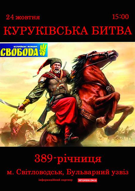 Марш Гідності на честь 389 річниці Куруківської битви (ОНОВЛЕНО)
