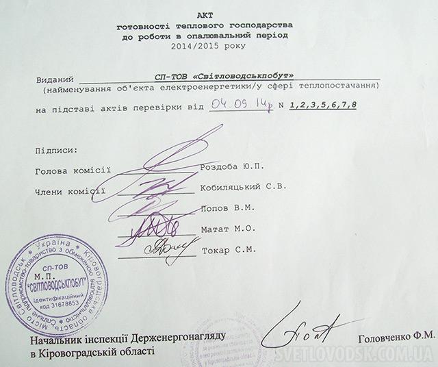 """Громадська рада потренувалася на """"Світловодськпобуті"""""""