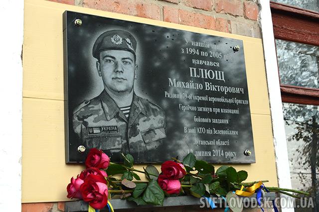 Меморіальну дошку в пам'ять про Михайла Плюща відкрили у селі Подорожнє Світловодського району