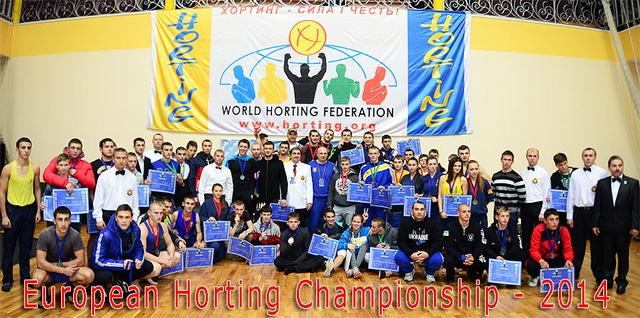 """Світловодці вдало виступили на Першому Чемпіонаті Європи з хортингу: три """"золота"""" і одна """"бронза""""!"""