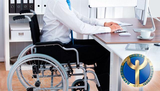 Служба зайнятості — людям з інвалідністю