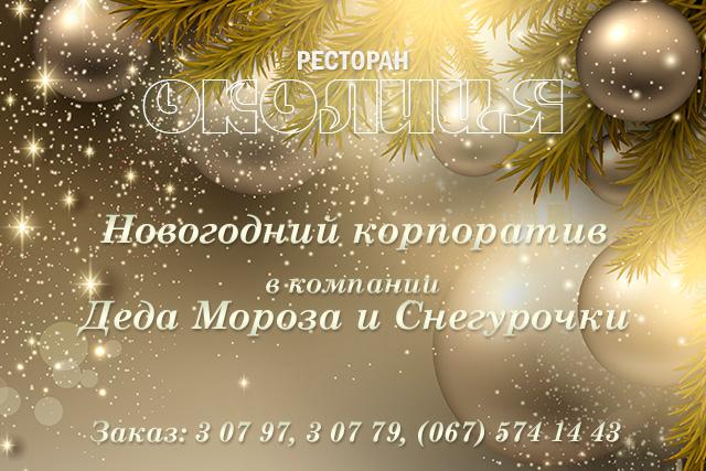 """Новогодний корпоратив в ресторане """"Околиця"""""""