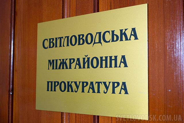 Прокуратура у суді вимагає визнати недійсними результати закупівлі на суму понад 500 тис. грн.