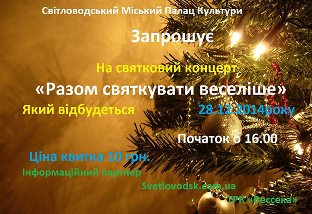 """Запрошуємо на святковий концерт """"Разом святкувати веселіше"""""""