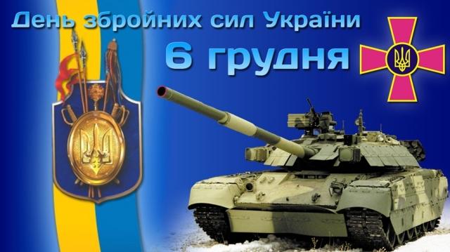 6 грудня — День Збройних Сил України