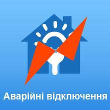 Увага! Жителів Світловодська та Світловодського району очікує восьмигодинне відключення електроенергії (Графік відключень)