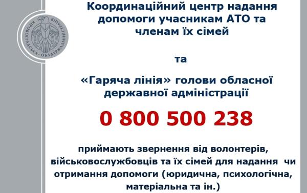 Координаційний центр надання допомоги учасникам АТО та членам їх сімей