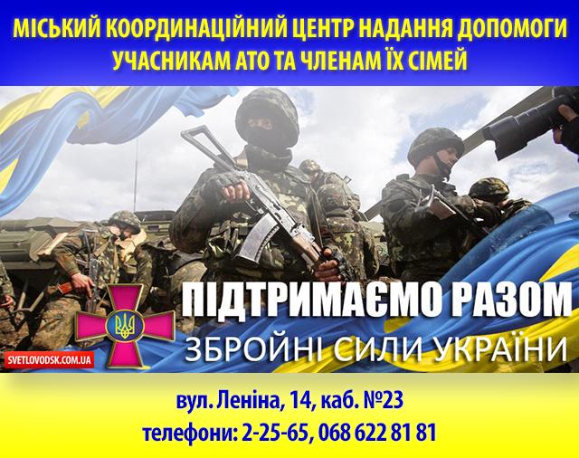"""Волонтеры Светловодска объявляют начало акции """"Солодке свято""""!"""