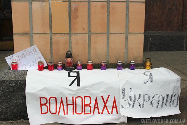 «Я — Волноваха!» — скорботний і разом з тим життєстверджуючий мітинг відбувся у Світловодську