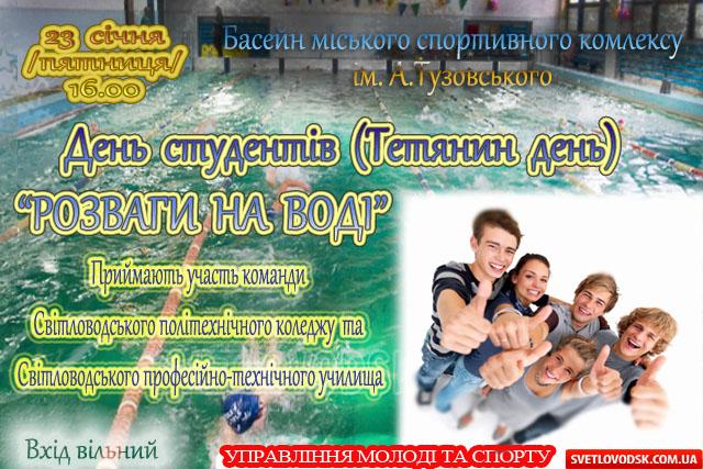 """""""Розваги на воді"""" або День студента у міському басейні"""