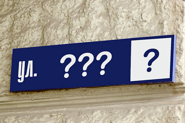 Будемо перейменовувати вулиці у Світловодську?